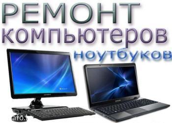 Ремонт компьютеров и ноутбуков в Кант