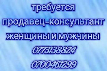 требуется продавец-консультант..Зарплата высокая в Бишкек