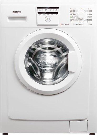 Продаю стиральную машину ATLANT 50У81. При заказе с lalafo доставка в Бишкек