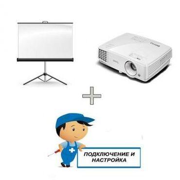 аренда павильона бишкек в Кыргызстан: Аренда проектор, Проектор аренда, Проектор,  Экран+проектор