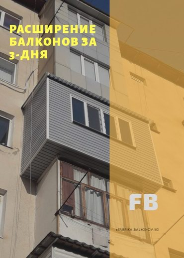 УТЕПЛЕНИЕ! УТЕПЛЕНИЕ! в Бишкек