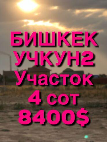 продажа кур несушек в бишкеке in Кыргызстан   КУРЫ, ПЕТУХИ: 4 соток, Для бизнеса, Срочная продажа, Договор купли-продажи, Генеральная доверенность
