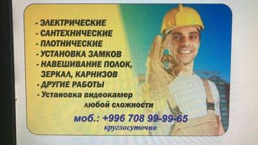 Установка люстр и телевизоров карнизов в Бишкек