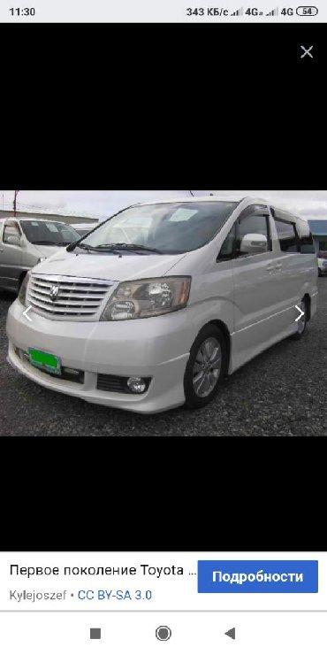 гбо 4 запчасти в Кыргызстан: Продаю запчасти на Тойота Альфард имеется: Каса провода, гитара ба