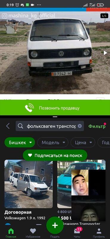 Транспорт - Орловка: Куплю кузов Фольксваген транспортер без мотора