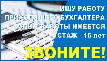 работа-бухгалтером-у-ип-на-дому в Кыргызстан: Ищу работу приходящего бухгалтера Опытный бухгалтер с 15-ти летним ста
