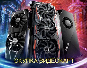 Скупка видеокарт Скупаем видеокарты Nvidia и AMD - от GTX 1050 2gb и в