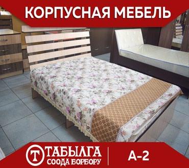 Кровати, А-2, Табылга в Бишкек