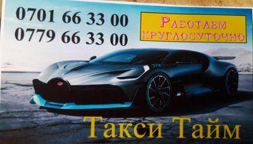 "Пассажирские перевозки - Талас: Талас шаары жана Талас областы боюнча, Такси ""ТАЙМ"" сиздерге өз кызмат"