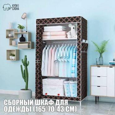 Мебель - Кыргызстан: Сборные шкафы для одежды и обуви