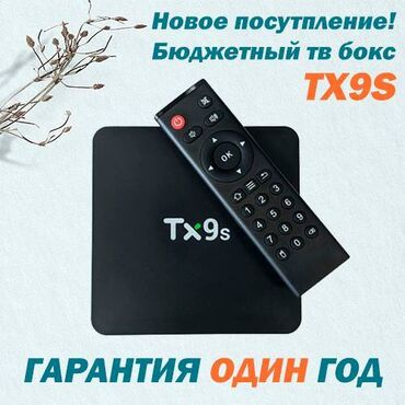 телевизор 2 в Кыргызстан: Tanix TX9S является многофункциональной Смарт ТВ приставкой медиаплеер