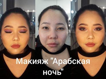 Услуги профессионального визажиста стаж 4 года в Бишкек