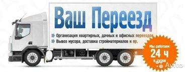 """""""эконом перевозки"""" переезды в бишкеке! грузоперевозки в Бишкек"""