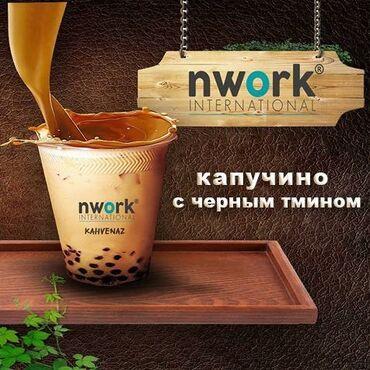 маленькое черное платье для полных в Кыргызстан: 1) кофе кремали без содержания кофеинаболее мягкое с тмином на
