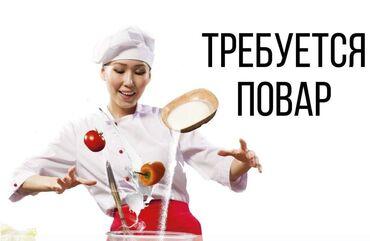 работа доставщика в бишкеке в Кыргызстан: Требуется повар универсал с опытом работы. Кухня -доставка правильного