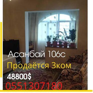 купить домик для собаки в Кыргызстан: Продается квартира: 106 серия, Магистраль, 3 комнаты, 65 кв. м