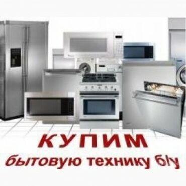 Скупка телевизоров микроволновак газ плиты духовки стиральные машины