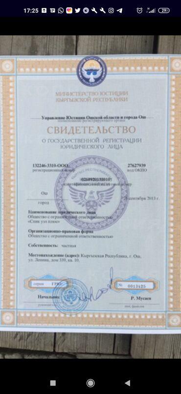 Продается ОсОО с лицензией на образовательные курсы английского