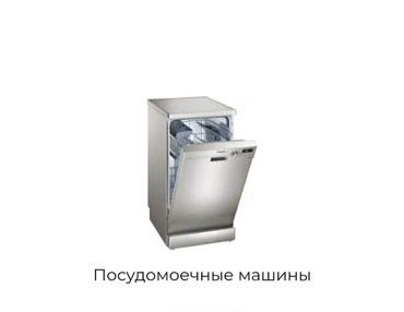 Ремонт посудомоечных машин. в Бишкек