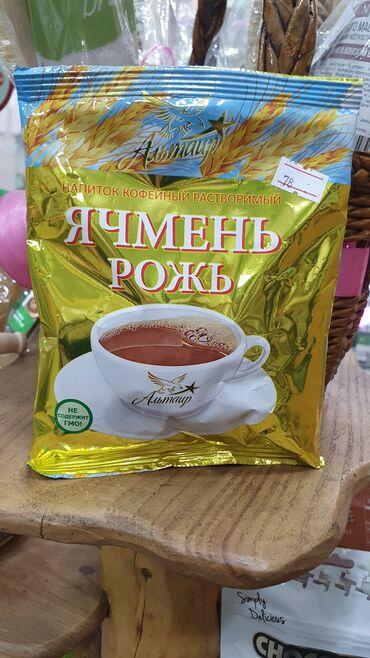 ячмень бишкек in Кыргызстан   ГРУЗОВЫЕ ПЕРЕВОЗКИ: Напиток кофейный растворимый Ячмень рожьПо сравнению с кофе ЦИКОРИЙ