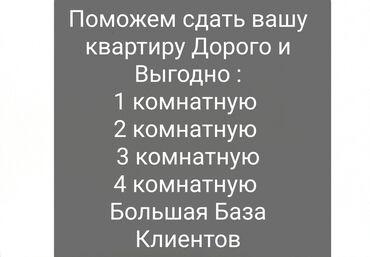 квартиры в оше снять на длительный срок in Кыргызстан   ДОЛГОСРОЧНАЯ АРЕНДА КВАРТИР: Поможем сдать Вашу квартиру Дорого и Выгодно !!!