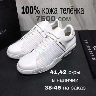 ✅В НАЛИЧИИ 41,42 размеры. 💰7500 сом в Бишкек
