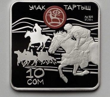 Продаю коллекционные серебряные и в Бишкек