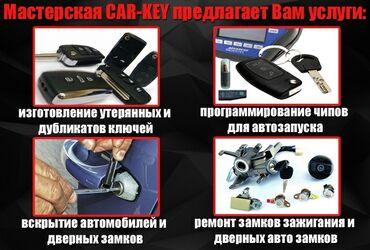 Чип ключи с кнопками, Чип ключ для авто с кнопками, Изготовление