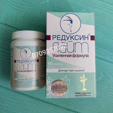 редуксин лайт усиленная формула в Кыргызстан: Редуксин лайт Усиленая формула 60 капсул натуральный растительный
