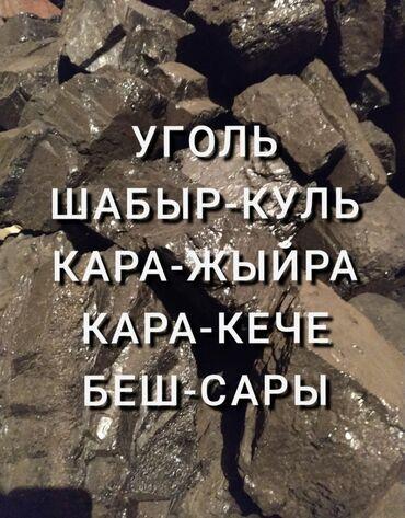 Уголь уголь уголь уголь Кара Кече Бешсары Шабыркуль Кара Жыра. С