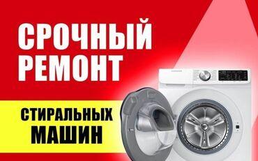 профессиональная автоматическая кофемашина для кофейни в Кыргызстан: Ремонт | Стиральные машины | С гарантией, С выездом на дом