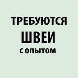 таатан бишкек линолеум in Кыргызстан | ОТДЕЛОЧНЫЕ РАБОТЫ: Швея Прямострочка. С опытом. Аламедин-1 мкр