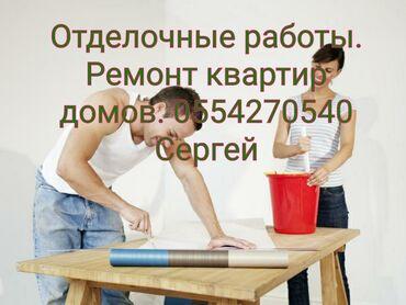 Отделочные работы - Кыргызстан: Штукатурка, Поклейка обоев, Шпаклевка | Больше 6 лет опыта