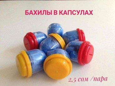 Бахилы в капсулах  производство россия  2,5 сом/пара  звоните в Бишкек