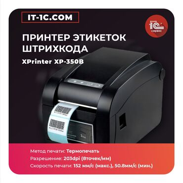 принтер 3 в 1 in Кыргызстан | ПРИНТЕРЫ: Принтер этикеток,принтер этикеток Бишкек,Бишкек принтер этикеток