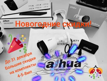 Видеокамеры qihan - Кыргызстан: Скидка на видеонаблюдение до 31 декабря!Продажа камер видеонаблюдения