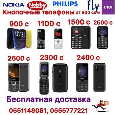 Продаём кнопочные телефоны в наличии большой ассортимент телефонов !