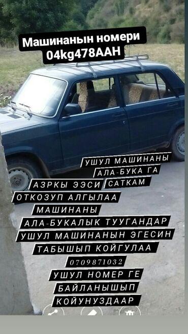 Базар коргон фото - Кыргызстан: Унаа аксессуарлары