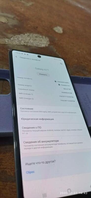Б/у Samsung A80 128 ГБ Белый
