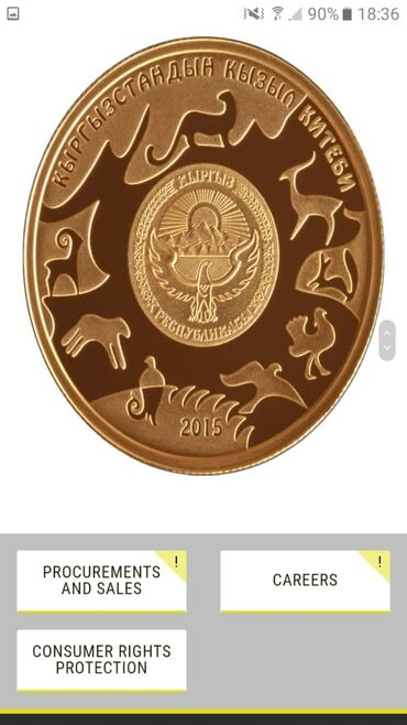 купить автобус в бишкеке в Кыргызстан: Куплю Золотую Коллекционную Монету Ак-Илбирс нацбанка