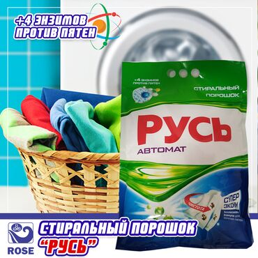 """sweet home 3d biblioteki kuhonnoj mebeli в Кыргызстан: Rose Company предлагает качественную бытовую химию """"Русь"""".При"""