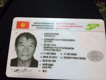 Находки, отдам даром - Кыргызстан: Найдены водительские права на Имя Сасыкулов Сатыбек Камчибекович 23.09