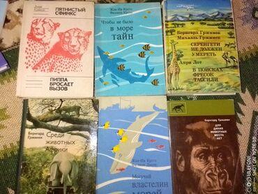 Редкие и увлекательные книги про животных. Кусто, Гржимек, Брэм