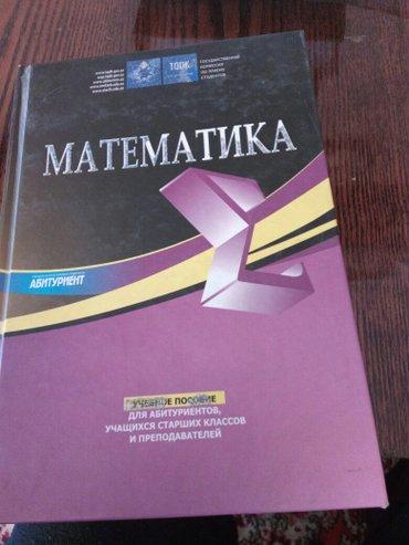 Bakı şəhərində учебное пособие для поступающих в институт 1_2 группа полный комплект