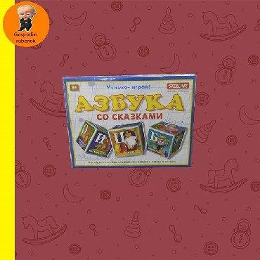 развивающие кубики в Кыргызстан: Развивающие кубики с алфавитом и сказками!!⠀Содержат весь алфавит