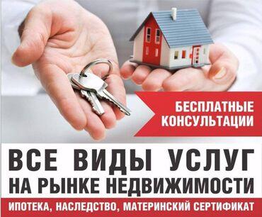 агентства недвижимости бишкек in Кыргызстан | ОСТАЛЬНЫЕ УСЛУГИ: Услуги риэлтора от компании вариант кейджи!!!!Мы на рынке недвижимости