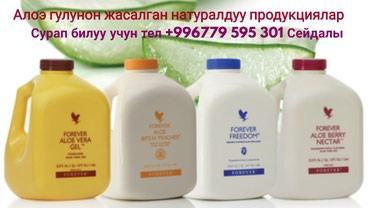 Алоэ сок! Алоэ гель в Кызыл-Кия