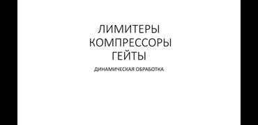 Профессиональные приборы в Бишкек