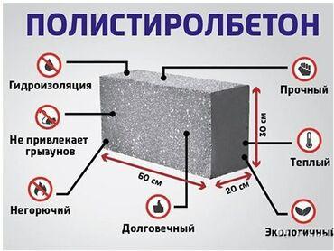 полистиролбетон бишкек in Кыргызстан   КИРПИЧ, СТРОИТЕЛЬНЫЕ БЛОКИ: Полистиролбетон марки D600 от производителя Импак Трейд. Размеры