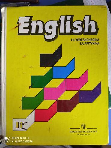 8468 объявлений | КНИГИ, ЖУРНАЛЫ, CD, DVD: Английский 2-класс